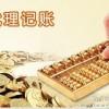 中山邦富信会计提供最有性价比的中山代理记账_中山记账报税