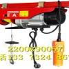 供应PA500家用电葫芦,500公斤价格
