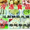 奉贤食品添加剂销毁闵行矿泉水销毁杨浦区食品原料销毁