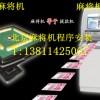麻将机安装程序全自动麻将机安装万能遥控器13811425067