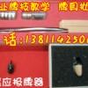 供应山东、邹城哪里有卖能看到麻将透-视眼镜13811425067