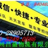 供应广州到吉林德惠货运专线、物流公司运费?