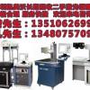 收购二手激光焊机激光焊接设备、回收激光焊接机