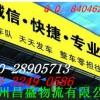 供应广州到吉林白城货运专线、物流公司运费?