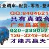 提供广州到吉林延边州货运专线、物流公司运费?