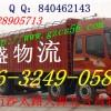 供应广州到吉林和龙货运专线、物流公司运费?