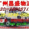 供应广州到黑龙江尚志货运专线、物流公司运费?