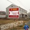 供应武汉墙体广告公司制作荆门房地产墙体广告发布