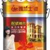 供应雅兰士大量供应中、高档品牌内外墙涂料