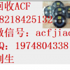 求购ACF胶 长期高价格回收ACF胶 AC8632