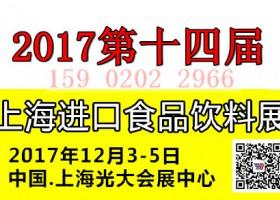 2017第14届上海进出口食品饮料展