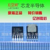 供应电源芯片XL1509-ADJ SOP-8 降压直流电源芯片