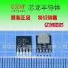 XL4013 4A降压IC 芯龙原装现货